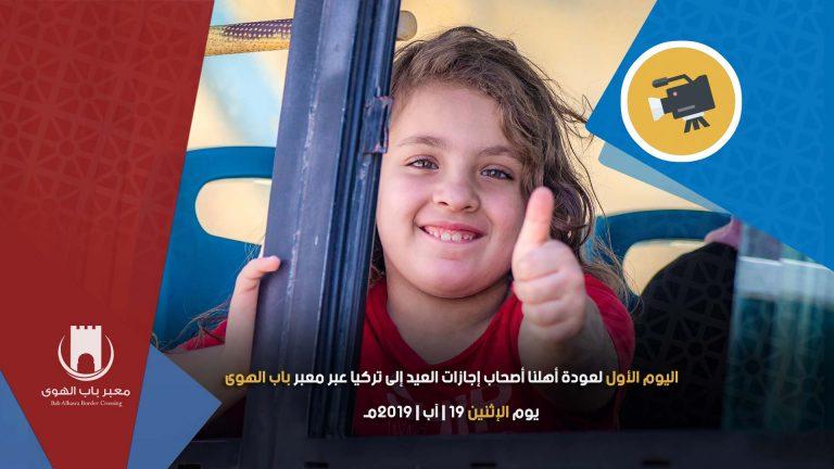 Photo of جانب من اليوم الأول لعودة أهلنا أصحاب إجازات العيد إلى تركيا عبر معبر باب الهوى