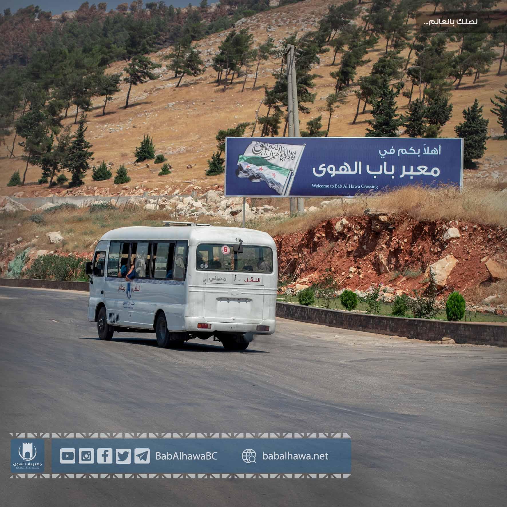 أهلا بكم في معبر باب الهوى - سوريا