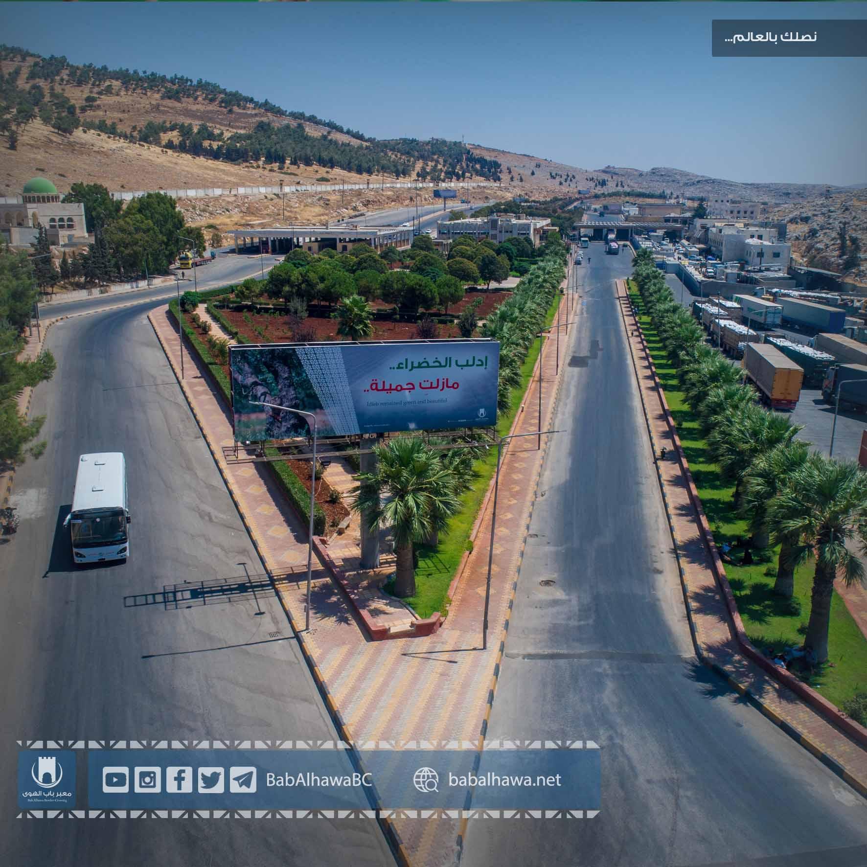 لقطة جوية لمعبر باب الهوى - سوريا