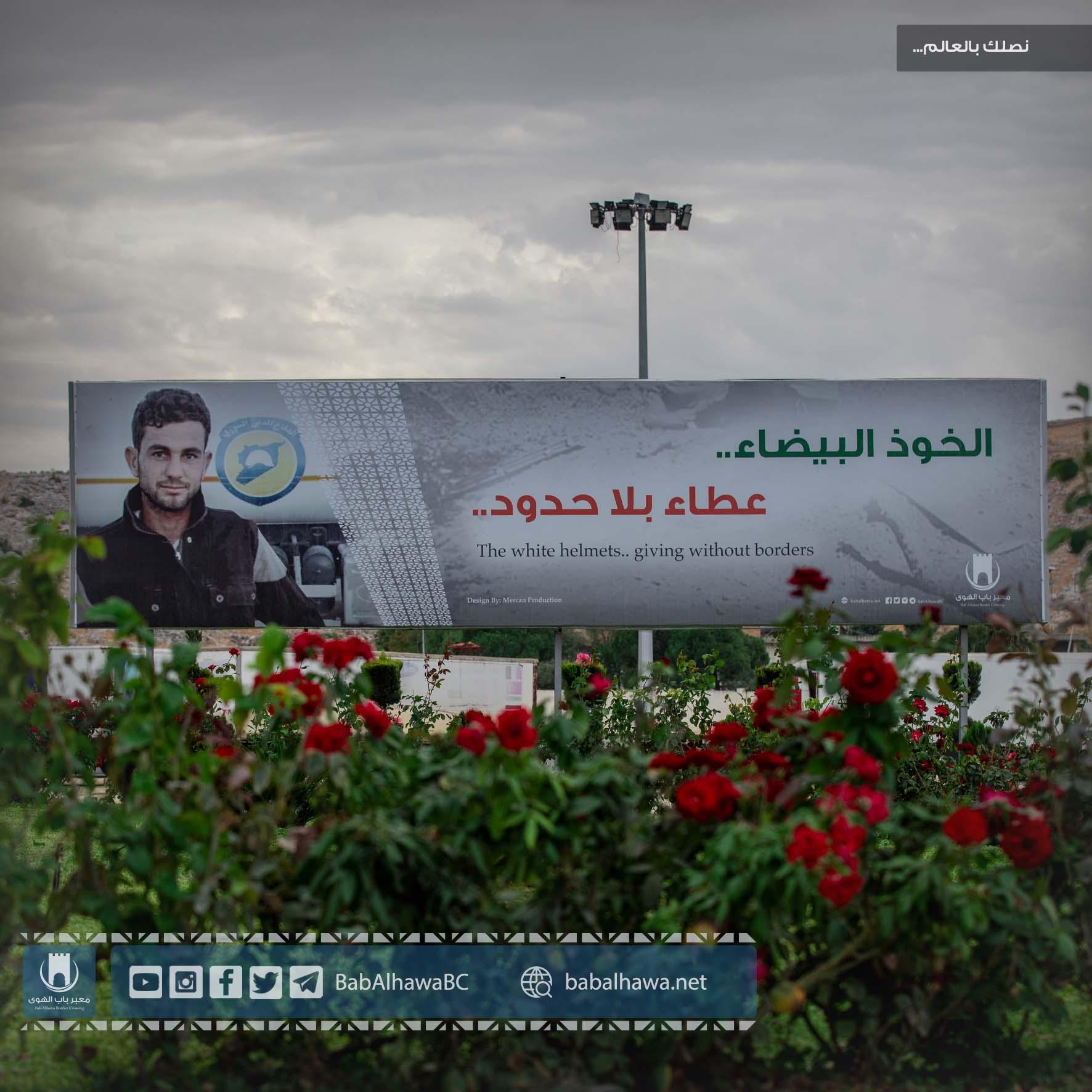 الدفاع المدني السوري - باب الهوى