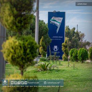 معبر باب الهوى الحدودي - 2019