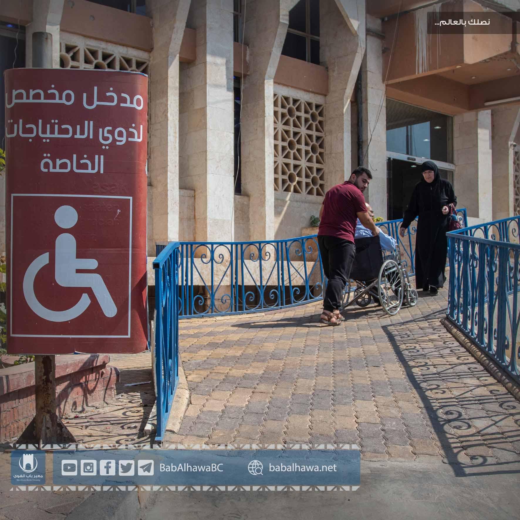 معبر باب الهوى - مدخل مخصص لذوي الاحتياجات الخاصة