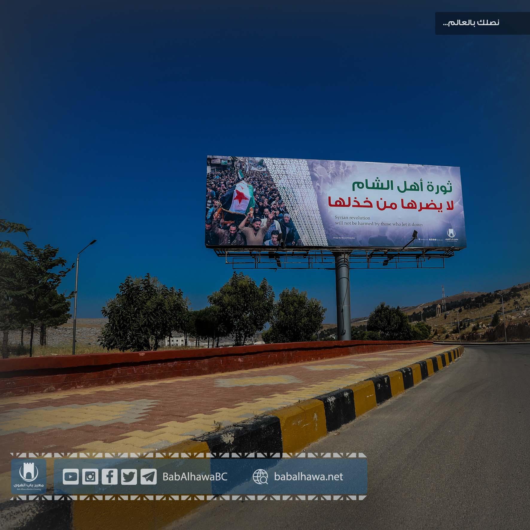 ثورة أهل الشام لا يضرها من خذلها
