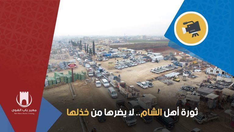 Photo of إدارة معبر باب الهوى تسخّر إمكاناتها لمساعدة الأهالي النازحين من منطقة معرة النعمان