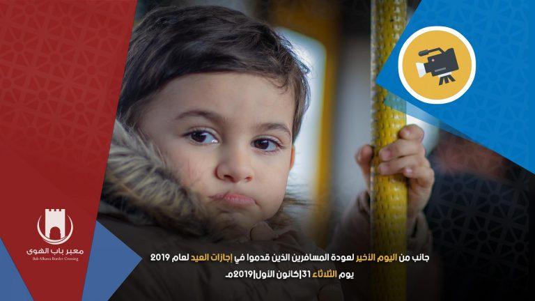 Photo of جانب من اليوم الأخير لعودة المسافرين الذين قدموا في إجازات العيد لعام 2019