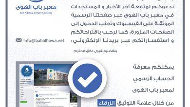 Photo of ندعوكم لمتابعة آخر الأخبار و المستجدات في معبر باب الهوى عبر صفحتنا الرسمية الموثقة على الفيسبوك