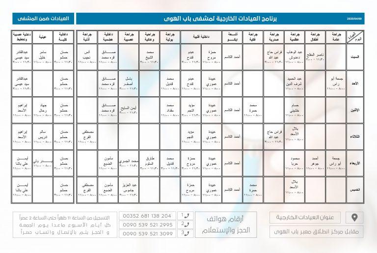 Photo of برنامج العيادات الخارجية في مشفى باب الهوى