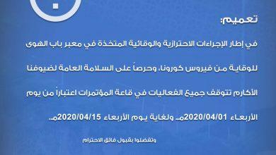 Photo of تعميم من إدارة معبر باب الهوى