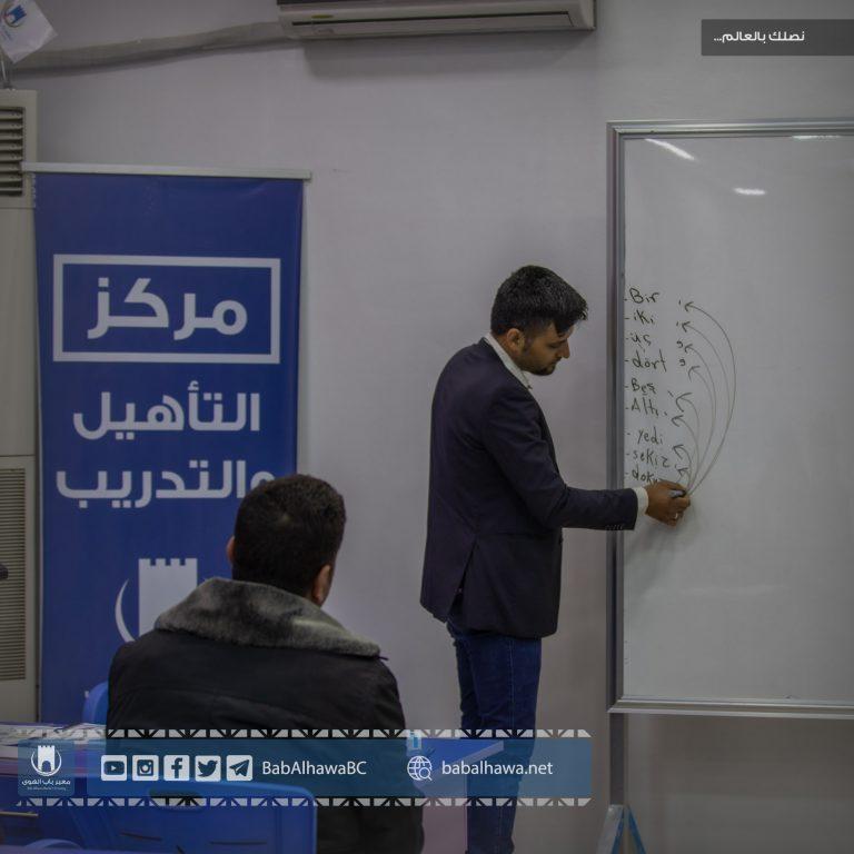 Photo of جانب من دورات اللغة التركية التي تقام في مركز التدريب والتطوير بمعبر باب الهوى