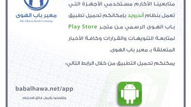 Photo of تطبيق معبر باب الهوى الرسمي