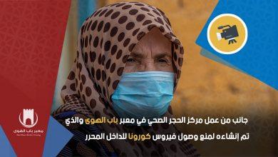 Photo of جانب من عمل مركز الحجر الصحي في معبر باب الهوى