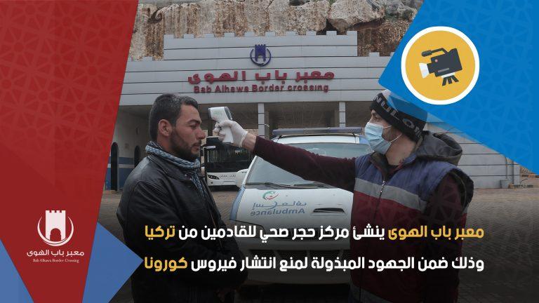 Photo of معبر باب الهوى ينشئ مركز حجر صحي مؤقت للمرضى والمرحلين القادمين من تركيا.