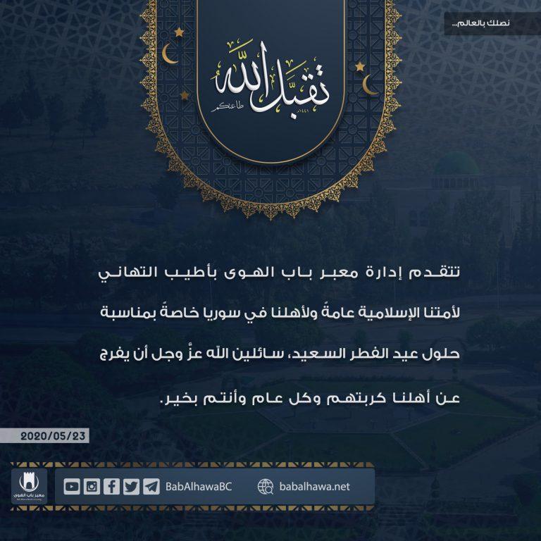 Photo of تهنئة بمناسبة حلول عيد الفطر السعيد 2020مـ   1441هـ