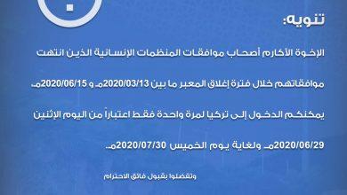 Photo of تنويه لأصحاب موافقات المنظمات الإنسانية