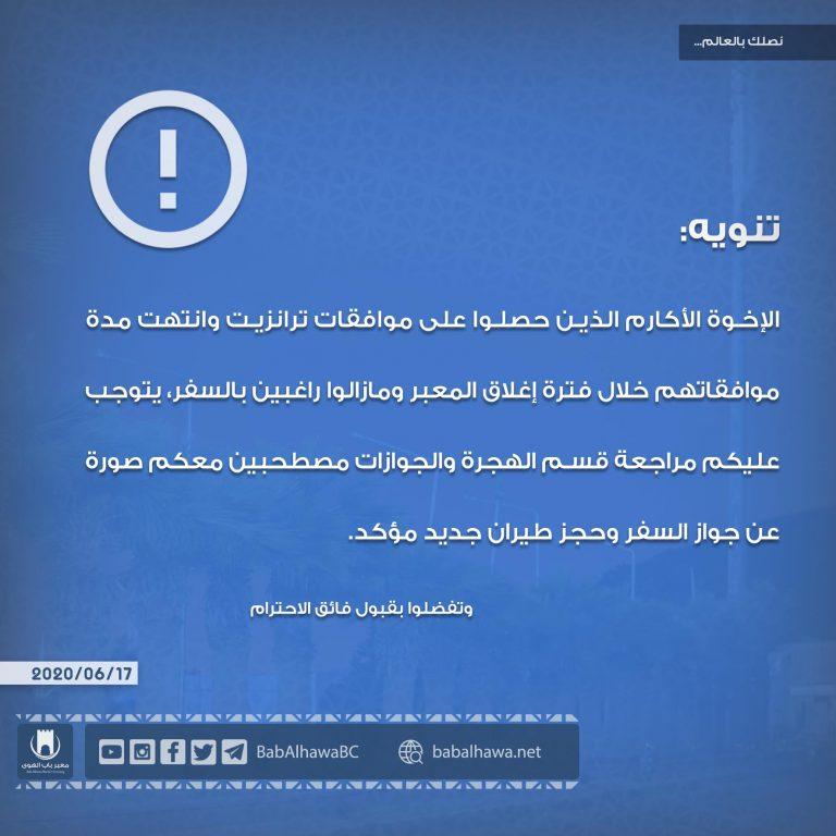 Photo of تنويه يخص أصحاب موافقات الترانزيت المنتهية خلال فترة إغلاق المعبر