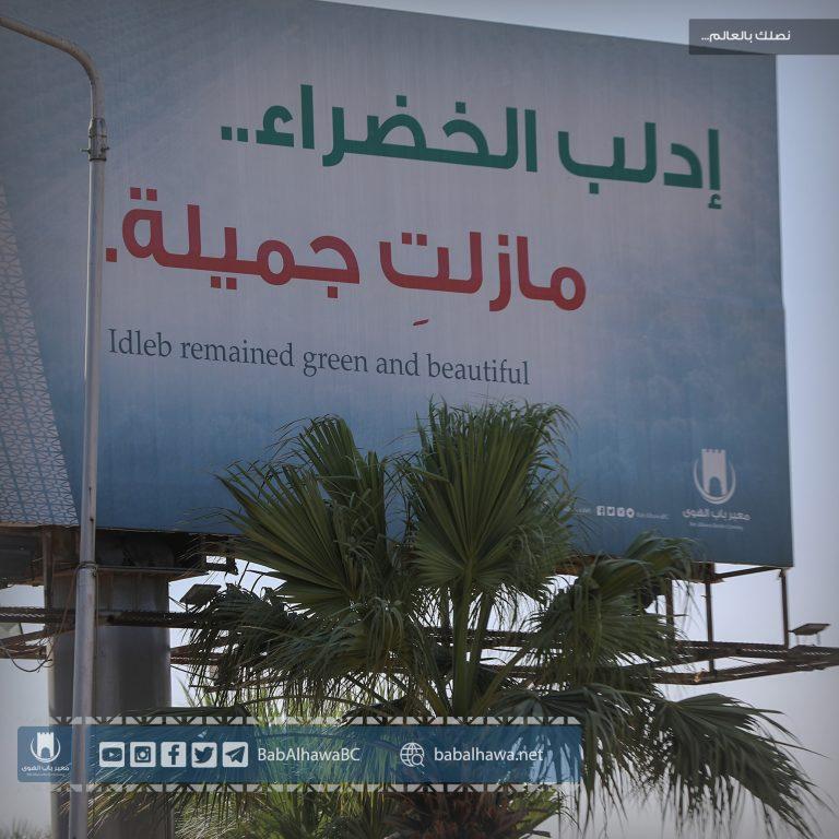 Photo of إدلب الخضراء .. مازلتِ جميلة .. 🌷