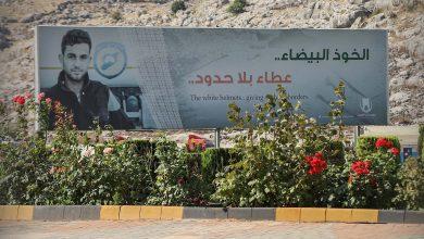 Photo of الخوذ البيضاء .. عطاء بلا حدود