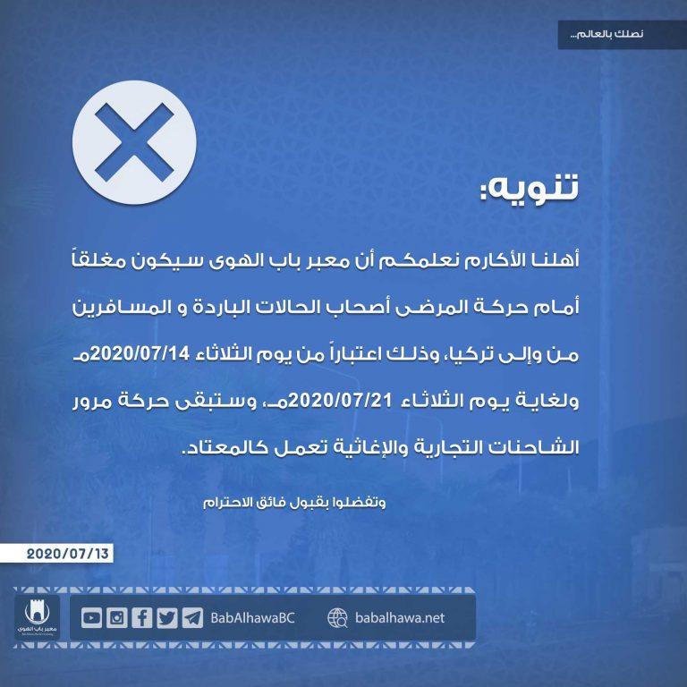 Photo of تنويه إغلاق المعبر مؤقتاً أمام دخول الحالات الطبية الباردة والمسافرين من وإلى تركيا