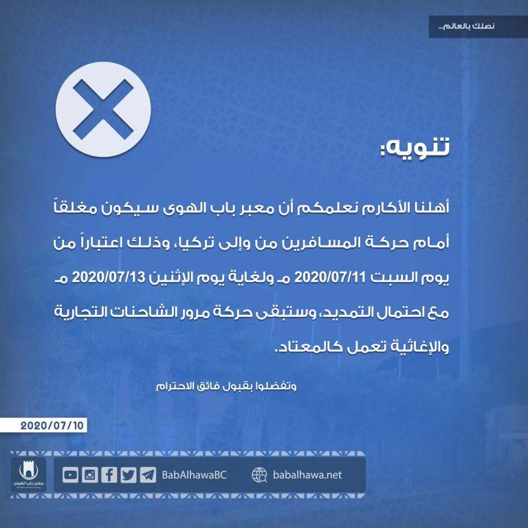 Photo of تنويه إغلاق المعبر مؤقتاً أمام حركة المسافرين من وإلى تركيا