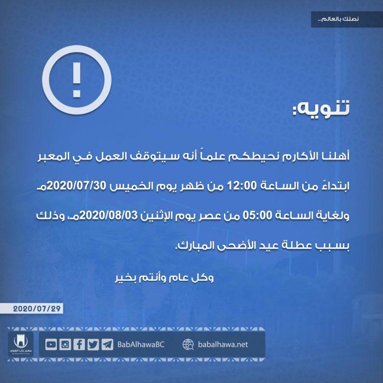 Photo of توقف عمل معبر باب الهوى خلال فترة عيد الأضحى المبارك