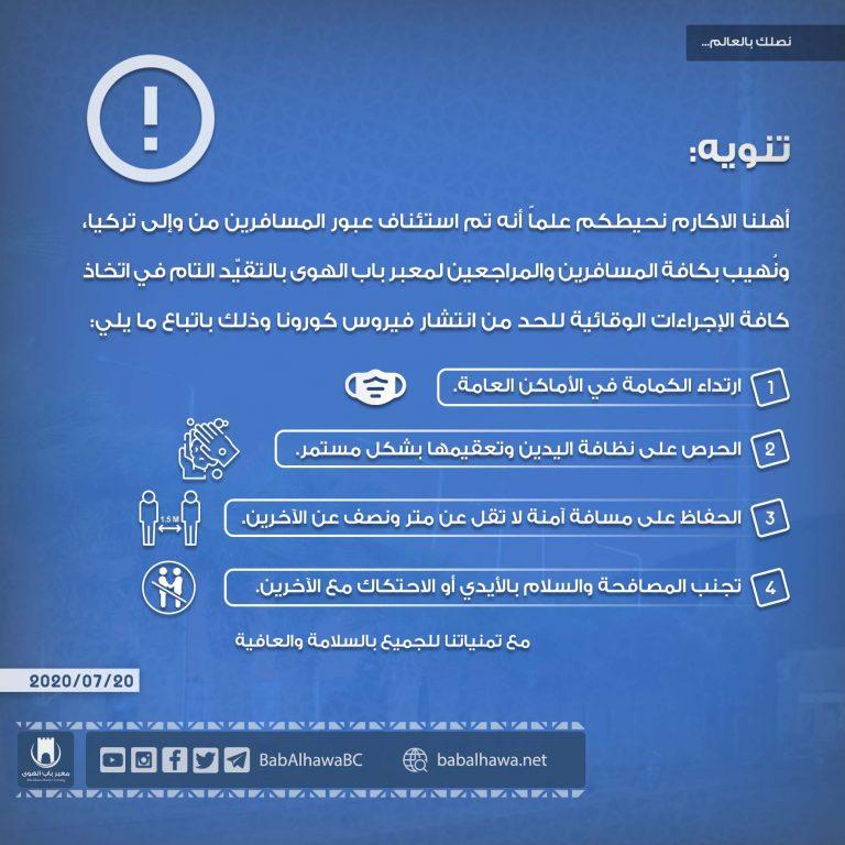 Photo of تنويه بخصوص حركة المسافرين أصحاب الموافقات