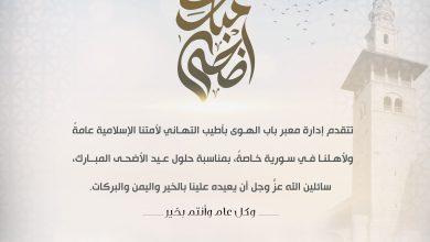 Photo of تهنئة بمناسبة حلول عيد الأضحى المبارك 1441هـ