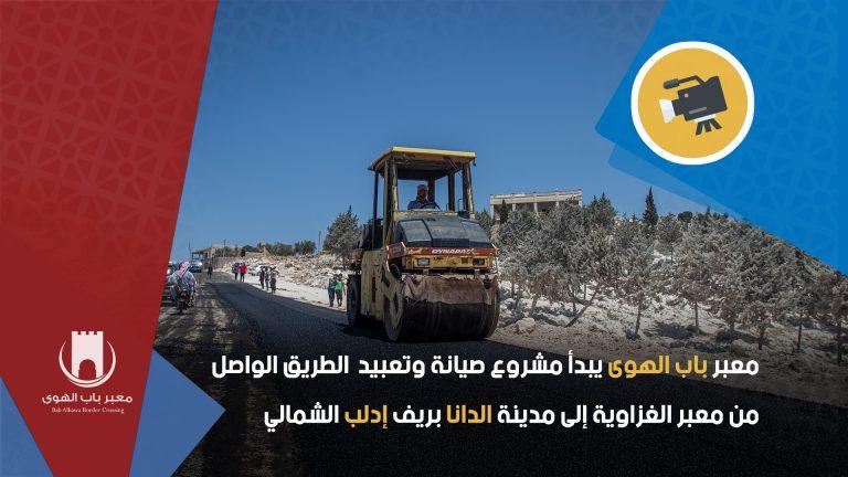 Photo of البدء بتنفيذ مشروع صيانة وتعبيد الطريق الواصل من معبر الغزاوية إلى مدينة الدانا بريف إدلب الشمالي