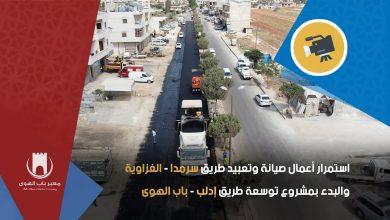 Photo of إدارة معبر باب الهوى تطلق عدة مشاريع لتعبيد الطرقات الحيوية في المناطق المحرر