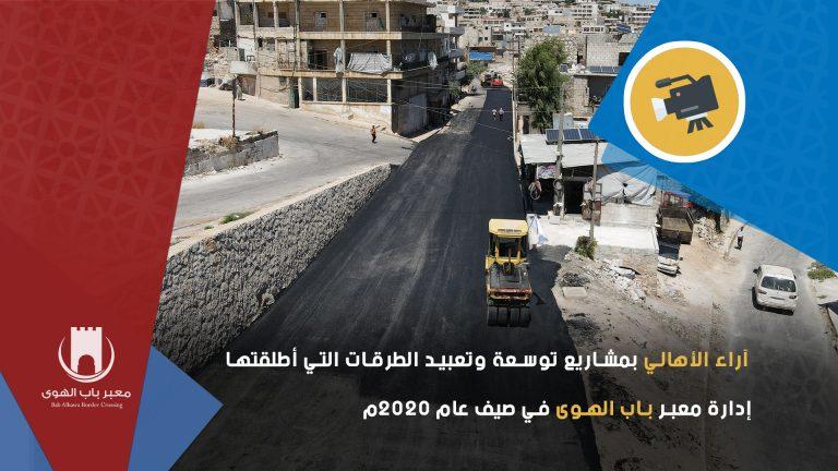 Photo of آراء الأهالي بمشاريع توسعة وتعبيد الطرقات التي أطلقتها إدارة معبر باب الهوى