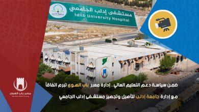 Photo of معبر باب الهوى يبرم اتفاقاً مع جامعة إدلب لتأهيل وتجهيز مستشفى إدلب الجامعي