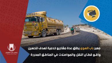 Photo of معبر باب الهوى يطلق عدة مشاريع خدمية تهدف لتحسين واقع قطاع النقل والمواصلات في المناطق المحررة.