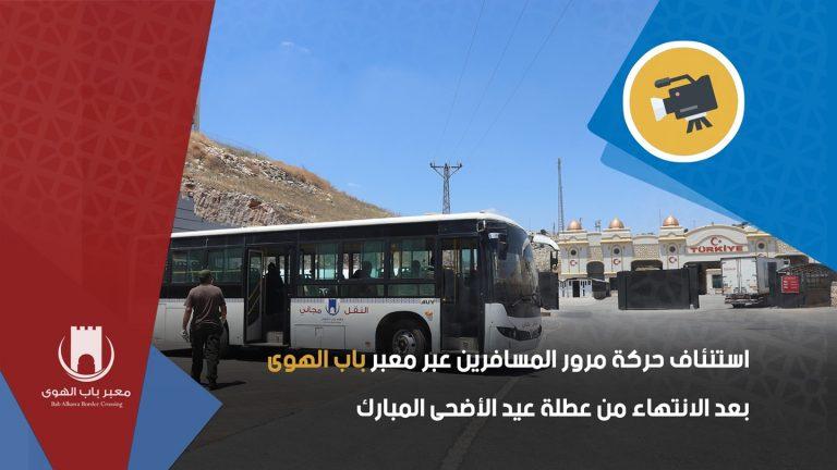 Photo of استنئاف حركة مرور المسافرين عبر معبر باب الهوى بعد عطلة عيد الأضحى