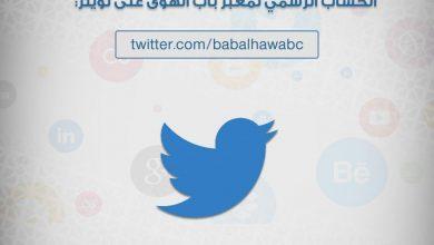 Photo of الحساب الرسمي لمعبر باب الهوى على تويتر