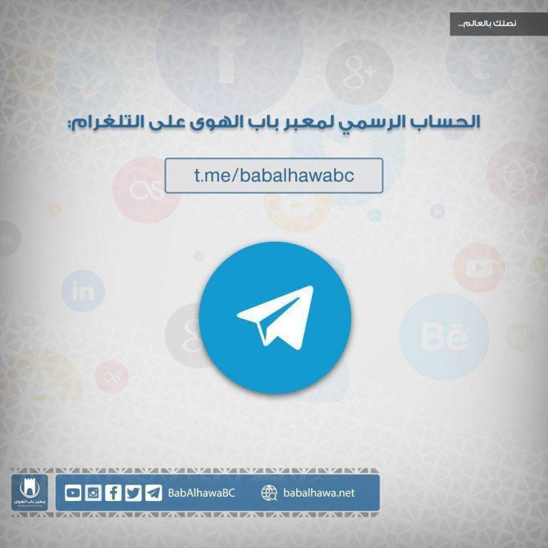 Photo of الحساب الرسمي لمعبر باب الهوى على تلغرام