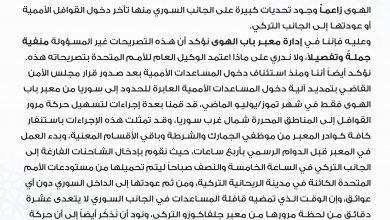 Photo of بيان هام من إدارة معبر باب الهوى