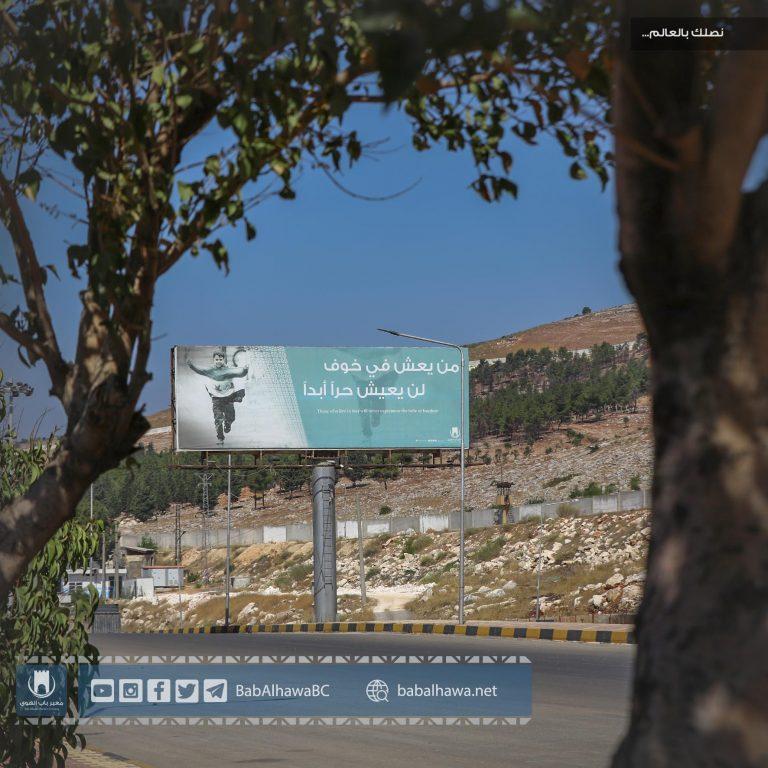 Photo of صباح الخير من معبر باب الهوى – سوريا