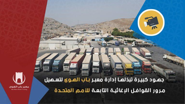 Photo of جهودٌ كبيرة تبذُلها إدارة معبر باب الهوى لتسهيل مرور القوافل الإغاثية التابعة للأمم المتحدة.