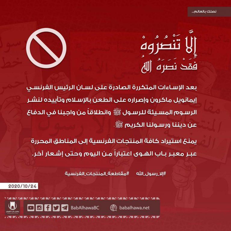 Photo of إدارة معبر باب الهوى تصدر قراراً بمنع استيراد كافة المنتجات الفرنسية إلى المناطق المحررة