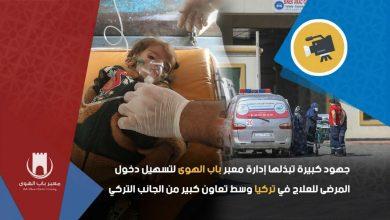 Photo of جهود كبيرة تبذلها إدارة معبر باب الهوى لتسهيل دخول المرضى للعلاج في تركيا