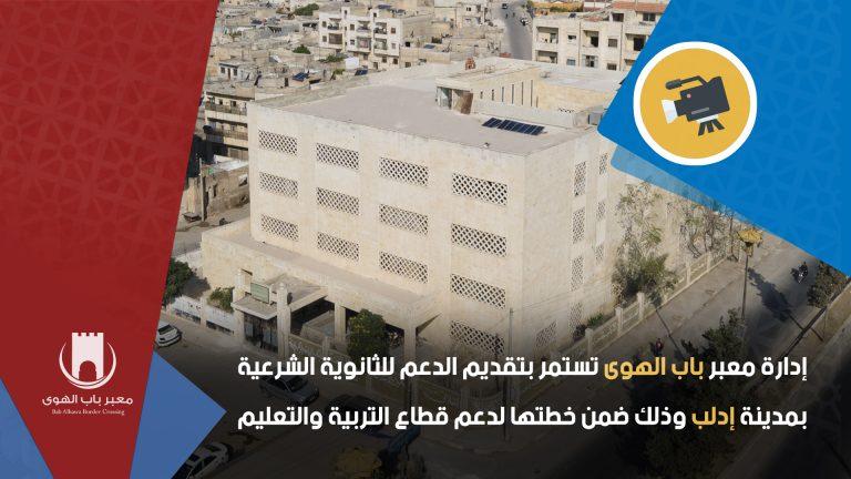 Photo of إدارة معبر باب الهوى تقدّم الدعم للثانوية الشرعية في إدلب وذلك ضمن خطتها لدعم قطاع التربية والتعليم