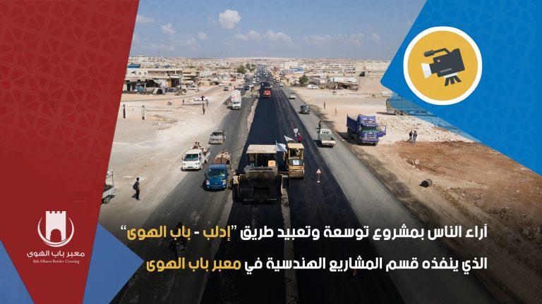 Photo of آراء الناس بمشروع توسعة وتعبيد طريق إدلب باب الهوى